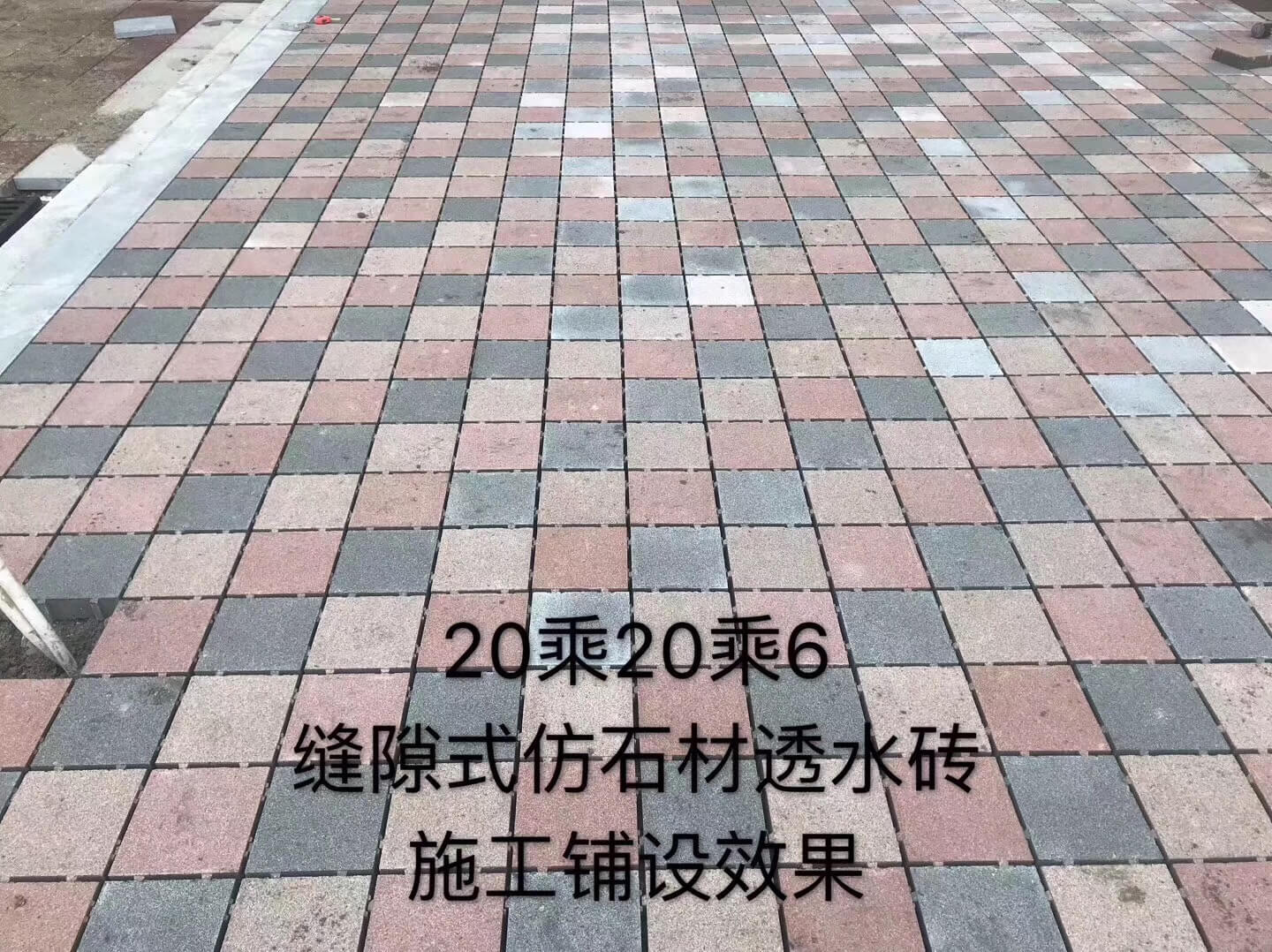 water absorbing Permeable color paver